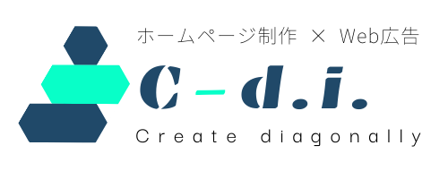 月額固定の格安ホームページ制作会社【C-d.i.】